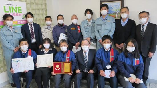 令和2年度 永年勤続者表彰|三洋興熱株式会社 SANYO KONETSU ~夢も大切 ...